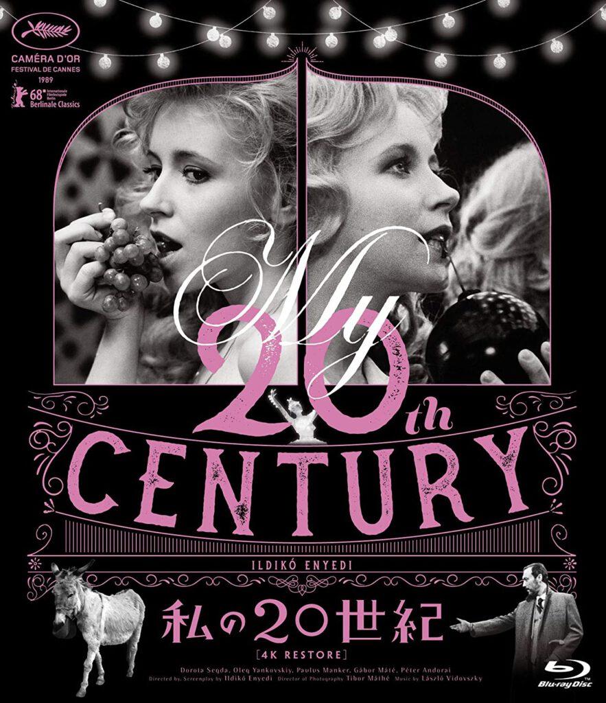 私の20世紀